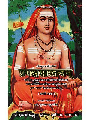 प्रपञ्चसारतन्त्रम् - Prapancha Sara Tantram