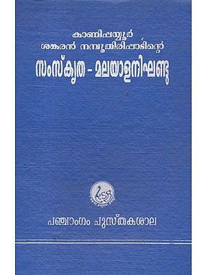 Samskritha- Malayala Nikandu (Malayalam)
