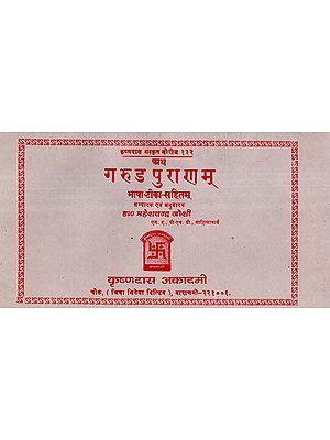 गरुड पुराणम् - Garuda Purana Text With Hindi Translation by Dr. Mahesh Chandra Joshi