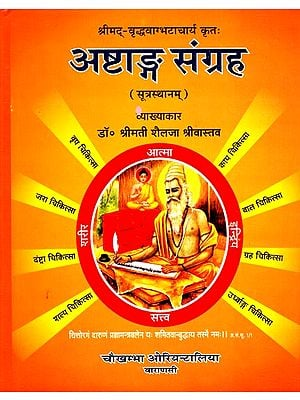अष्टाङ्ग संग्रह: Astanga Samgraha (Sutrasthana)