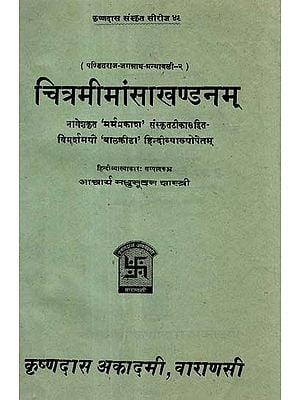 चित्रमीमांसा खण्डनम् - Chitramimansa Khandanam of Pandit Jagannath