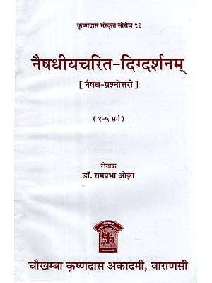नैषधीयचरित - दिग्दर्शनम् - Naishadhiya Charit - Digdarshanm