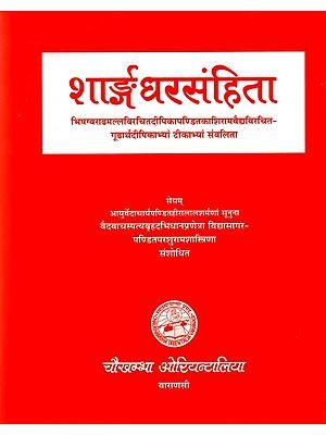 शार्ङ्गधर संहिता: Sarnagadhara Samhita by Pt. Sarngadhara Acharya