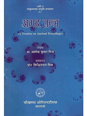 अगद तन्त्र - Agad Tantra (A Treatise on Ancient Toxicology)