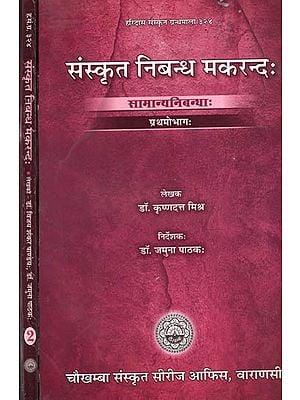 संस्कृत निबन्ध मकरन्द: Sanskrit Essay Makarand