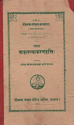 प्राक्रतव्याकरणवृत्ति: -  Prakratavya Karana Vritti (An Old and Rare Book)