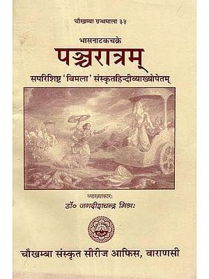 पञ्चरात्रम् - Pancaratram of Mahakavi Bhasa