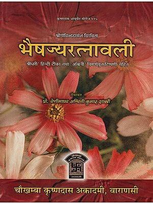 भैषज्यरत्नावली - Bhaishajya Ratnavalee