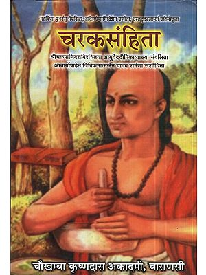चरकसंहिता - Charaka Samhita With the Ayurveda Dipika Commentary of Cakrapanidatta