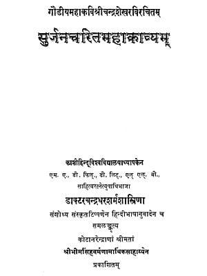 सुर्जनचरितमहाकाव्यम्: Surjana Charita Mahakavyam (An Old Book)