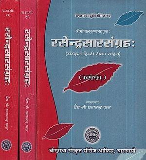 रसेन्द्नसारसंग्रह: - Rasendra Saar Sangrah (Set of 3 Volumes)