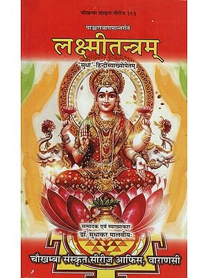 लक्ष्मीतन्त्रम् - Lakshmi Tantram