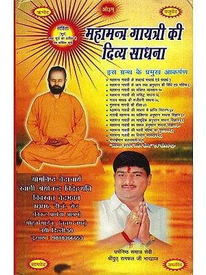 महामन्त्र गायत्री की दिव्य साधना - Divine Sadhana of Mahamantra Gayatri