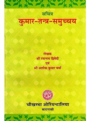 कुमार-तन्त्र-समुच्चय: Kumar-Tantra-Samuccaya: An Illustrated Treatise on Care and Disease of Children in Ayurveda