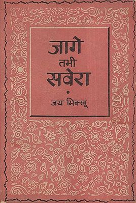 जागे तभी सवेरा - Jage Tabhi Savera-Novel (An Old and Rare Book)
