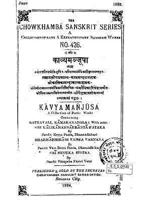 काव्यमञजूषा - Kavya Manajusha (An Old and Rare Book)
