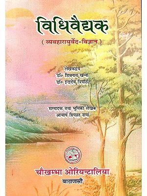 विधिवैद्यक: व्यव्हारायुर्वेद- विज्ञान: Vidhi Vaidyaka- Vyavharaurveda Vijnana (Law and Practice of Indian Medical Jurispridence)