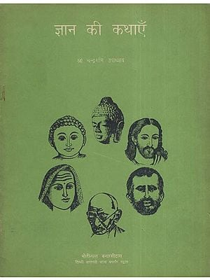 ज्ञान की कथाएँ - Stories of Intellect (An Old and Rare Book)