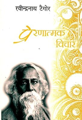 प्रेरणात्मक विचार: Inspirational Thoughts of Rabindranath Tagore