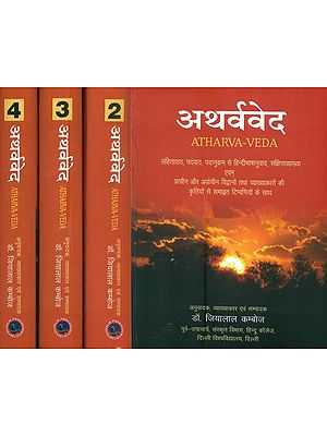 अथर्ववेद: Atharva Veda with Hindi Translation in Word Order, Brief Exposition, and Notes from the Exegeses and Translations of Ancient and Modern Interpreters (Set of 4 Volumes)