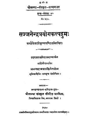 सज्जनेन्द्नप्रयोगकल्यद्रुम: - Sajjanendnaprayoga Kalyadruma (An Old and Rare Book)