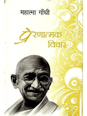 प्रेरणात्मक विचार: Inspirational Thoughts of Mahatma Gandhi