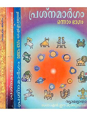 Prasnamargam in Malayalam (Set of 4 Volumes)