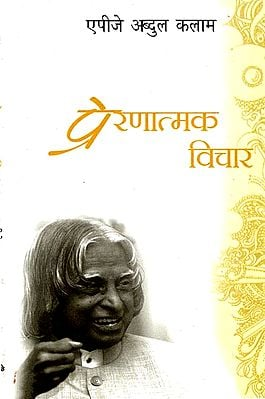 प्रेरणात्मक विचार: Inspirational Thoughts of A.P.J. Abdul Kalam