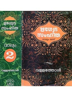 Rgveda Samhita in Malayalam (Set of 2 Volumes)