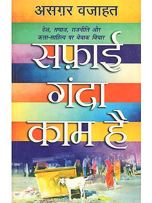 सफ़ाई गंदा काम है: Candid Thoughts on Country, Society, Politics and Art Literature