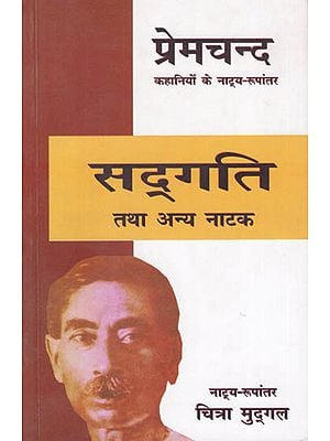 सद्गति तथा अन्य नाटक: Sadgati and Other Plays (Dramatic Adaptation of Premchand's Stories)