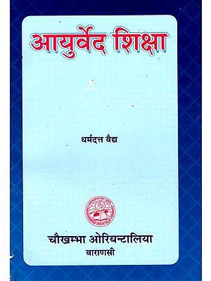 आयुर्वेद शिक्षा: Educating Ayurveda