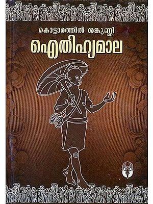 Itheehyamala (Malayalam)