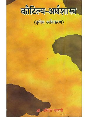 कौटिल्य अर्थशास्त्र:  Kautilya Arthashastra