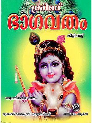 Srimad Bhagavatham in Malayalam (With CD Inside)
