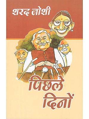 पिछले दिनों: Sharad Joshi's Satire on Politics