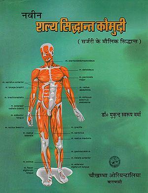 नवीन शल्य सिद्धांत कौमुदी (सर्जरी के मौलिक सिद्धांत) - Fundamental Principles of Surgery - Part 1 (An Old and Rare Book)