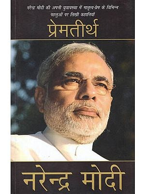 प्रेमतीर्थ: Premteerth By Narendra Modi
