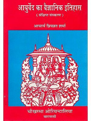 आयुर्वेद का वैज्ञानिक इतिहास (संक्षिप्त संस्करण): Scientific History of Ayurveda (Abridged Edition)