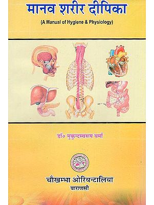 मानव शरीर दीपिका - A Manual of Hygiene and Physiology