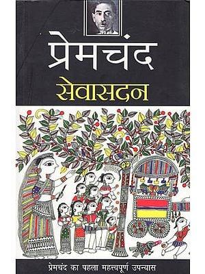 सेवासदन: Sevasadan (First Important Novel by Premchand)