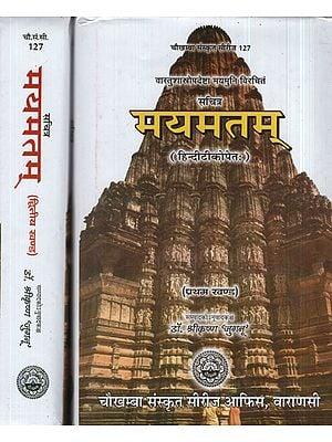 सचित्र मयमतम् - Sachitr Mayamatam (Set of 2 Volumes)