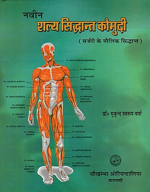 नवीन शल्य सिद्धांत कौमुदी (सर्जरी के मौलिक सिद्धांत) - Fundamental Principles of Surgery - Part 2 (An Old and Rare Book)