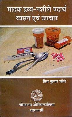 मादक द्रव्य - नशीले पदार्थ व्यसन एवं उपचार - Madak Dravya Drug Addiction and Treatment