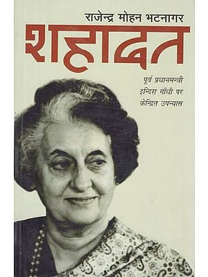शहादत: Indira Gandhi's Martyrdom (A Novel)