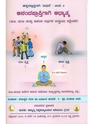 ಆನಂದಪ್ರಾಪ್ತಿಗಾಗಿ ಅಧ್ಯಾತ್ಮ (ಸುಖ, ದುಃಖ ಮತ್ತು ಆನಂದ ಇವುಗಳ ಶಾಸ್ತ್ರೀಯ ವಿಶ್ಲೇಷಣೆ): Spirituality for Obtaining Bliss (Kannada)