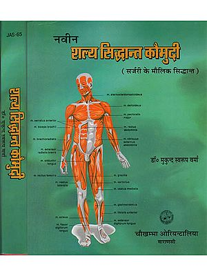 नवीन शल्य सिद्धान्त कौमुदी (सर्जरी के मौलिक सिद्धान्त) - Fundamental Principles of Surgery- A Set of 2 volumes (An Old and Rare Book)