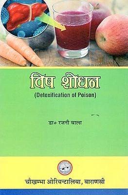 विष शोधन - Detoxification of Poison