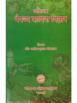 अभिनव भैषज्य कल्पना विज्ञान - Bhaisajya Kalpana Vijnana