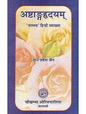 अष्टाङ्गहृदयम् - Ashtanga Hridayam